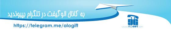 http://www.alogift.com/Banner/B-T/AG-TELEGRAM-ALOGIFT94-10.jpg